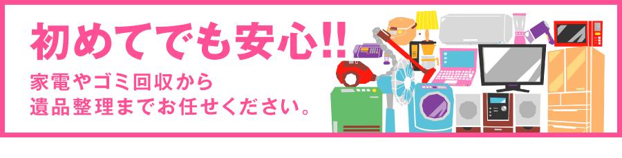 リサイクルのG-NETメインイメージ